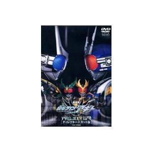 仮面ライダー アギト 劇場版 PROJECT G4 ディレクターズカット版 [DVD]|dss