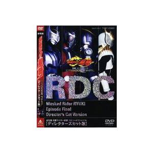 仮面ライダー 龍騎 EPISODE FINAL ディレクターズカット版 [DVD] dss