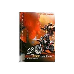 仮面ライダー 555(ファイズ) 劇場版 パラダイス・ロスト 「555(ファイズ)リポート」 [DVD]|dss