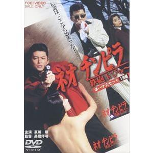 ネオ チンピラ 鉄砲玉ぴゅ〜 ボーナスセット [DVD]