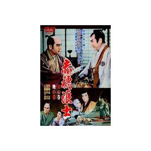 赤穂浪士 天の巻・地の巻 [DVD]|dss