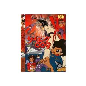 サイボーグ009 [DVD]|dss