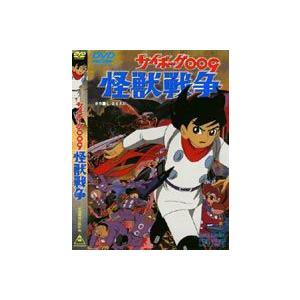 サイボーグ009 怪獣戦争 [DVD]|dss