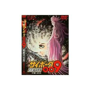 サイボーグ009 超銀河伝説 [DVD]|dss