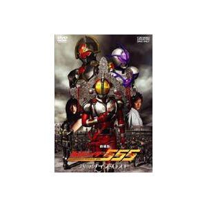 仮面ライダー 555(ファイズ) 劇場版 パラダイス・ロスト [DVD]|dss