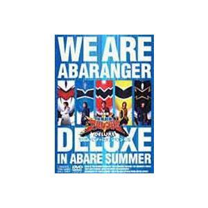 爆竜戦隊アバレンジャー DELUXE アバレサマーはキンキン中! [DVD]|dss