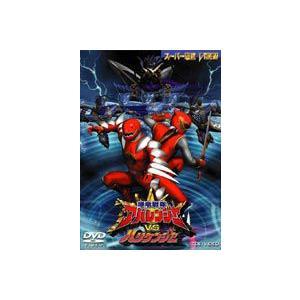 爆竜戦隊アバレンジャーVS ハリケンジャー [DVD]|dss