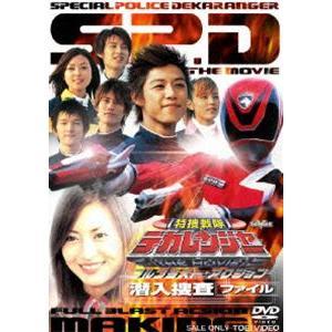 特捜戦隊デカレンジャー フルブラスト・アクション 潜入捜査ファイル [DVD]|dss
