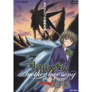 最終兵器彼女 Another love song MISSION1 [DVD]|dss