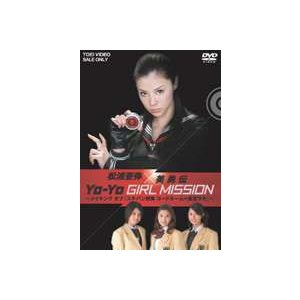 松浦亜弥×美勇伝 YO-YO GIRL MISSION 〜メイキングオブ スケバン刑事 コードネーム=麻宮サキ 〜 [DVD]|dss