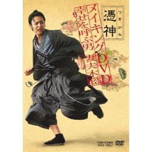 憑神メイキングDVD 幸せを呼ぶ男 妻夫木聡(DVD)