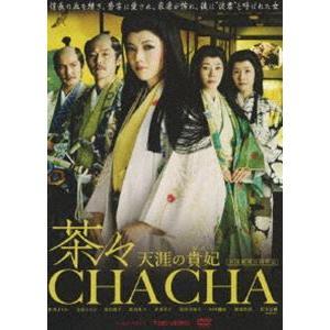茶々 天涯の貴妃(おんな) 通常版 [DVD]|dss