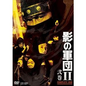 影の軍団II COMPLETE DVD 弐巻【初回生産限定】 [DVD] dss
