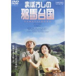 まぼろしの邪馬台国 特別限定版(初回生産限定) [DVD] dss
