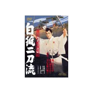 源氏九郎颯爽記 白狐二刀流 [DVD]|dss