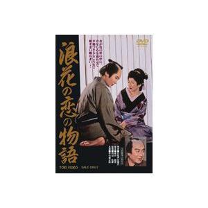 浪花の恋の物語 [DVD]|dss