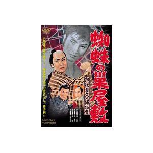 お役者文七捕物暦 蜘蛛の巣屋敷 [DVD]|dss