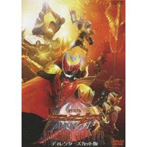 劇場版 仮面ライダー キバ 魔界城の王 ディレクターズカット版 [DVD]|dss
