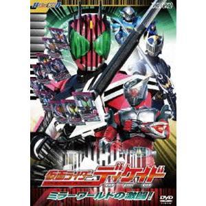 HERO CLUB 仮面ライダー ディケイド Vol.2 ミラーワールドの激闘! [DVD] dss