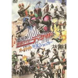 劇場版 仮面ライダー ディケイド オールライダー対大ショッカー [DVD] dss