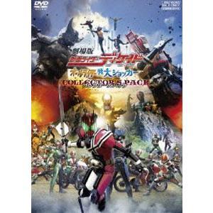 劇場版 仮面ライダー ディケイド オールライダー対大ショッカー コレクターズパック [DVD]|dss