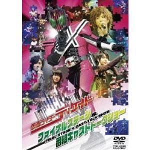 仮面ライダー ディケイド ファイナルステージ&番組キャストトークショー [DVD] dss