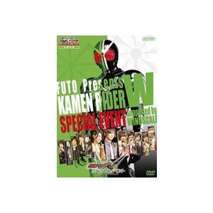 風都presents 仮面ライダーW スペシャルイベント Supported by WINDSCALE [DVD]|dss