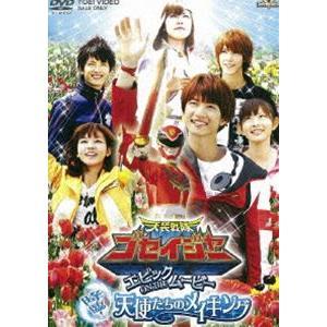 天装戦隊ゴセイジャー エピック ON THE ムービー 降臨!天使たちのメイキング [DVD]|dss