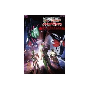 仮面ライダー×仮面ライダーW & ディケイド MOVIE大戦 2010 ディレクターズカット版 [DVD]|dss