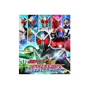 仮面ライダーW ファイナルステージ&番組キャストトークショー [DVD]|dss
