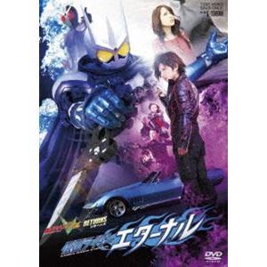仮面ライダーW RETURNS 仮面ライダーエターナル [DVD]|dss
