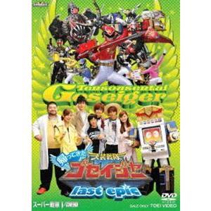 帰ってきた天装戦隊ゴセイジャー last epic 超全集版(初回生産限定) [DVD]|dss