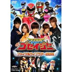 天装戦隊ゴセイジャー ファイナルライブツアー 2011 [DVD]