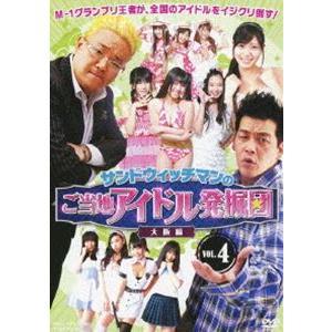 サンドウィッチマンのご当地アイドル発掘団 VOL.4 大阪編 [DVD]|dss