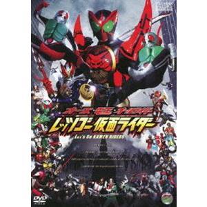 オーズ・電王・オールライダー レッツゴー仮面ライダー [DVD] dss