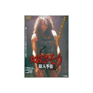 女囚さそり 殺人予告 [DVD]|dss