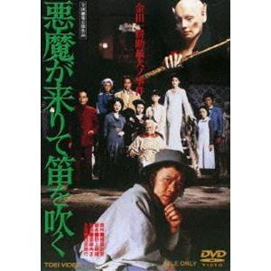 悪魔が来りて笛を吹く [DVD]|dss