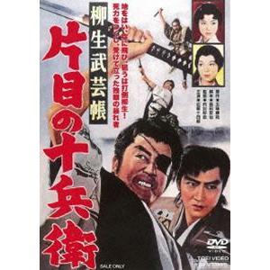 柳生武芸帳 片目の十兵衛 [DVD]|dss