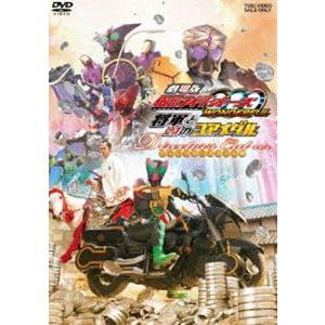 劇場版 仮面ライダーOOO(オーズ) WONDERFUL 将軍と21のコアメダル ディレクターズカット版 [DVD]|dss