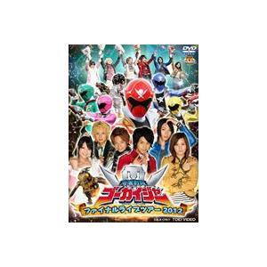 海賊戦隊ゴーカイジャー ファイナルライブツアー 2012 [DVD] dss