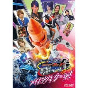 仮面ライダーフォーゼ THE MOVIE みんなで宇宙キターッ!のメイキングキターッ! [DVD]|dss