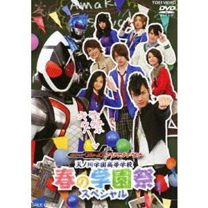 仮面ライダーフォーゼ スペシャルイベント 天ノ川学園高等学校 春の学園祭スペシャル [DVD]|dss