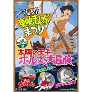 復刻!東映まんがまつり 1968年夏 [DVD]|dss