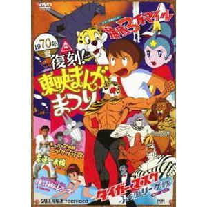 復刻!東映まんがまつり 1970年夏 [DVD]|dss