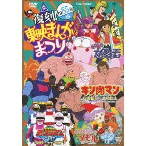 復刻!東映まんがまつり 1985年春 [DVD]|dss