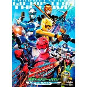 特命戦隊ゴーバスターズ THE MOVIE 東京エネタワーを守れ! コンプリートパック [DVD]|dss
