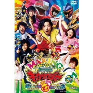 メイキング版 獣電戦隊キョウリュウジャー ガブリンチョ OFF ミュージック [DVD]|dss