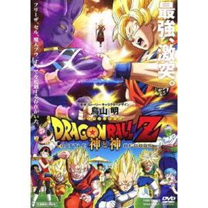 ドラゴンボールZ 神と神 [DVD]|dss