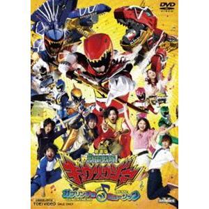 劇場版 獣電戦隊キョウリュウジャー ガブリンチョ・オブ・ミュージック(DVD)