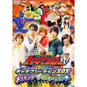 烈車戦隊トッキュウジャー THE MOVIE ギャラクシーラインSOS メイキングイマジネーション [DVD]|dss